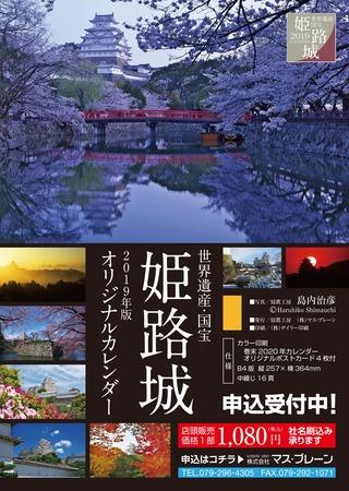 2019告知チラシ表.jpg