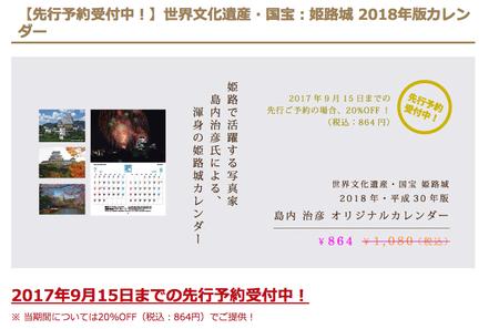 スクリーンショット(2017-09-05 19.36.49).png