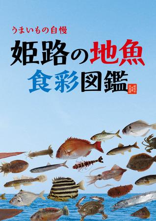 姫路地魚食彩図鑑-表1.jpg
