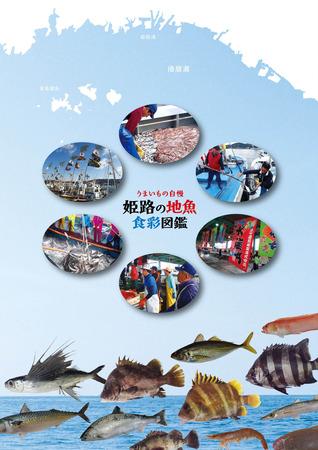 姫路地魚食彩図鑑-表4.jpg