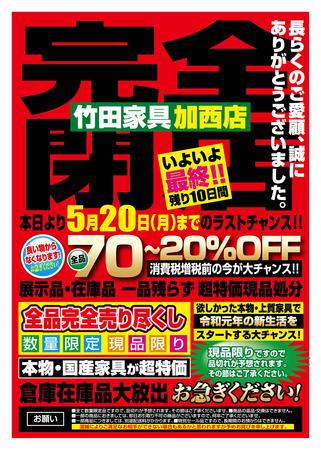 竹田家具加西店-完全閉店セール-No4-ウラ-out.jpg