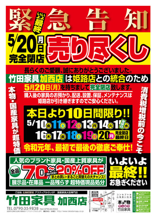 竹田家具加西店-完全閉店セール-No4-オモテ-out.jpg