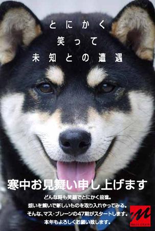 H30寒中見舞いハガキうら縦黒.jpg