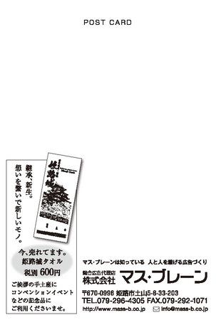 H30寒中見舞いハガキ表縦黒.jpg