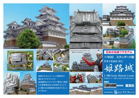 PRシート姫路城.jpg