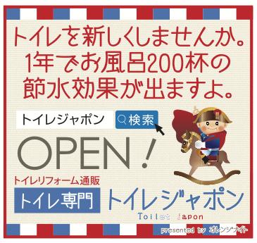 1602トイレジャポン突出広告.jpg