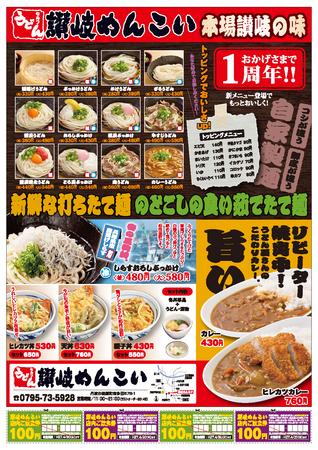 2015.3-さぬきめんこい-B4-out.png