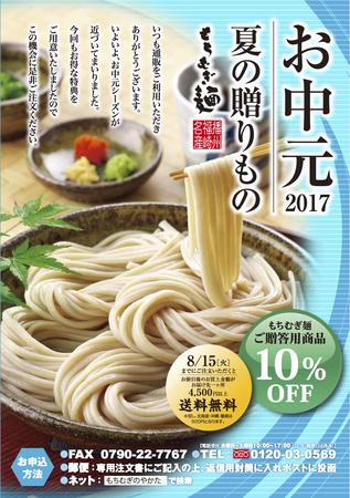 2017 もちむぎお中元.jpg