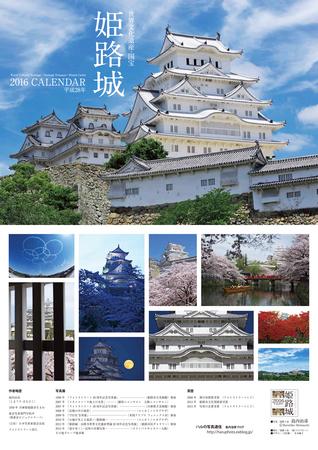 姫路城カレンダー.png