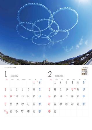 姫路城カレンダー2.png