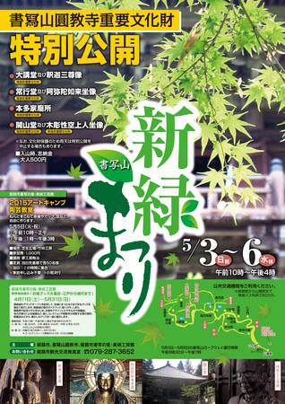 新緑まつり2015.jpg