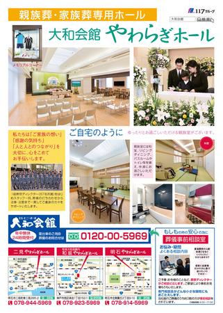 H2904明石エリアやわB4_表new2.jpg